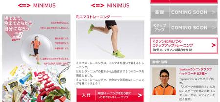 minimus_training-1.jpg