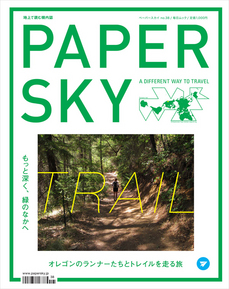 Papersky38_cover.jpg