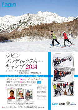 2014_Lapin_winter-1.jpg