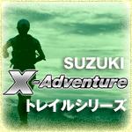 トレイルランニング_xadventure_Xアドベンチャー